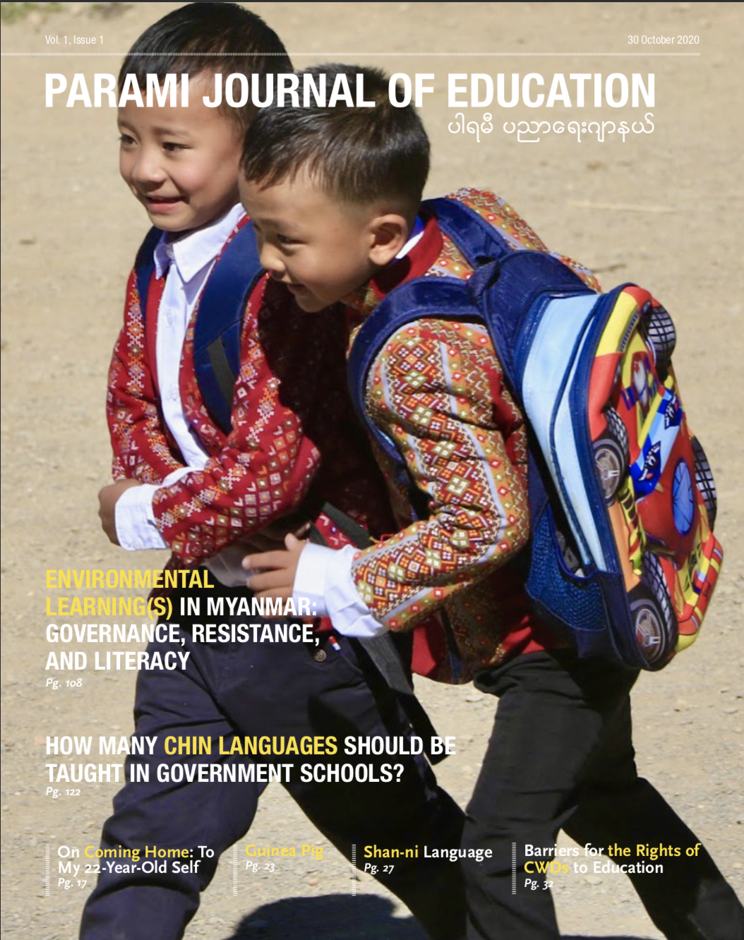 View Vol. 1 No. 1 (2020): Parami Journal of Education